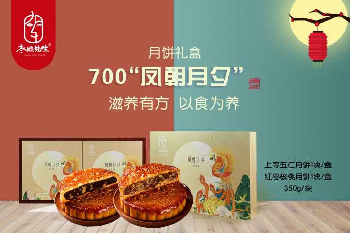 枣粮先生月饼礼盒装中秋节送礼凤朝月夕月饼礼盒
