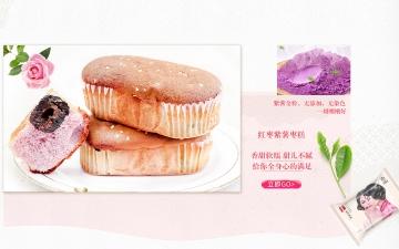 紫薯红枣蛋糕