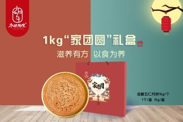 枣粮先生月饼礼盒装中秋节送礼广式金腿五仁老式糕点大团圆1kg