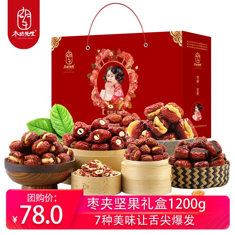 枣夹坚果礼盒1200.jpg