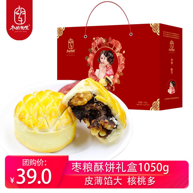 万博manbetx官网手机版登录酥饼1050礼盒.jpg